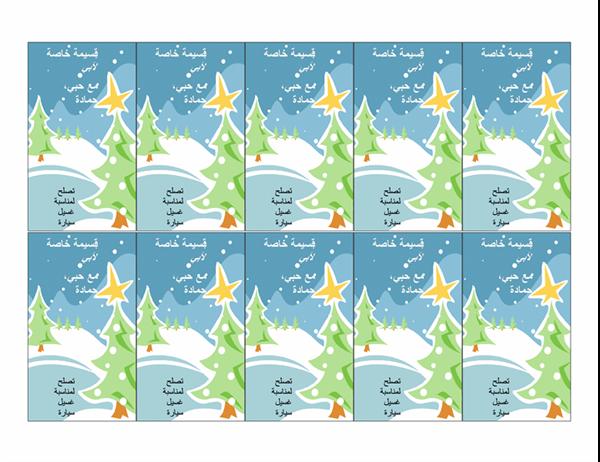 قسائم هدايا العطلة (مع منظر الشتاء، وتعمل جيدًا مع Avery 5871 و8871 و8873 و8876 و8879)