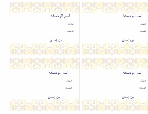 بطاقة طريقة الطهي للعطلة (4 لكل صفحة، وتعمل مع Avery 3263 و3380 و8387)