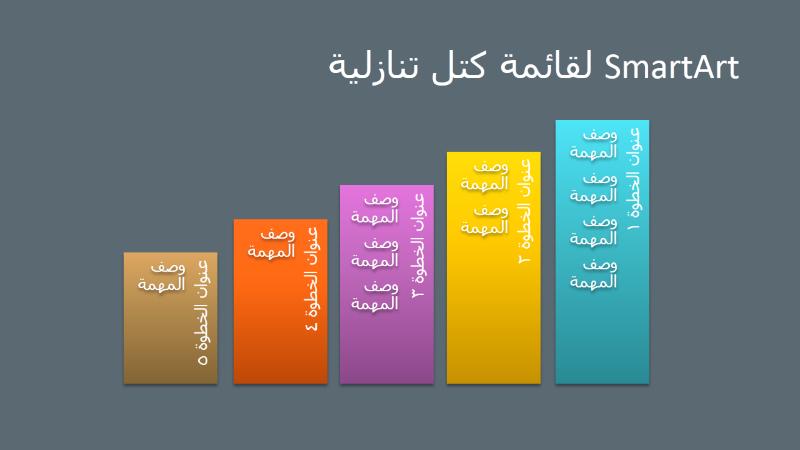 شريحة SmartArt تعرض قائمة كتل تنازلية (ألوان متعددة على خلفية رمادية)، شاشة عريضة