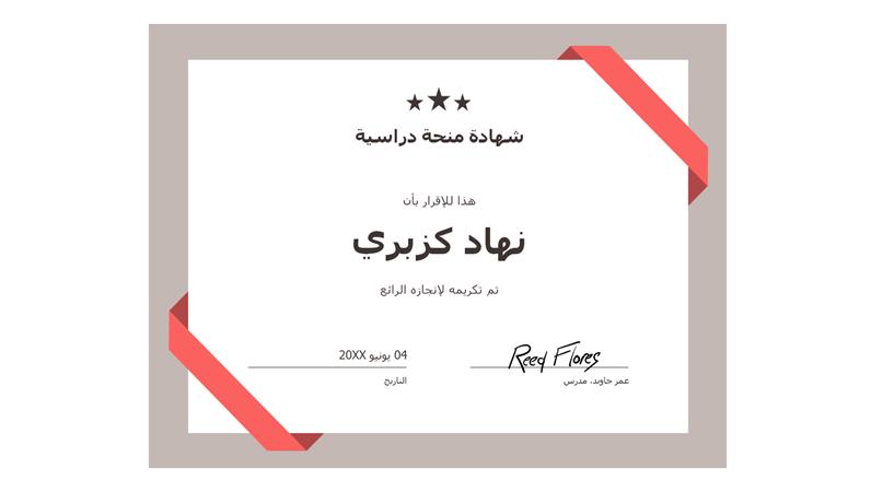 شهادة منحة دراسية (حد أزرق رسمي)
