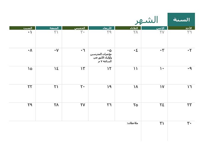 التقويم الأكاديمي (لأي عام)