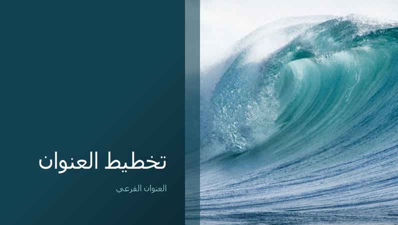 العرض التقديمي لطبيعة موجة المحيط (شاشة عريضة)