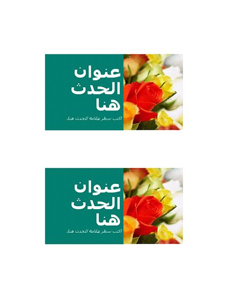 بطاقات بريدية للحدث