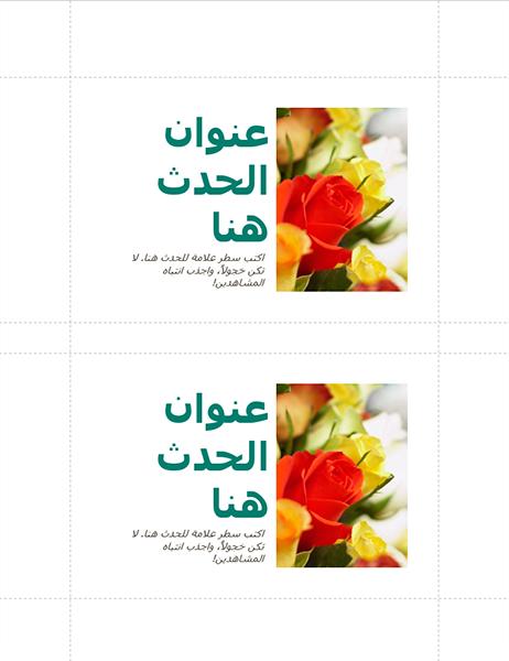 البطاقات البريدية لأحداث الأعمال (بطاقتين لكل صفحة)
