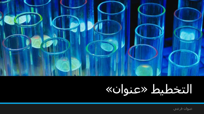 علم المختبر