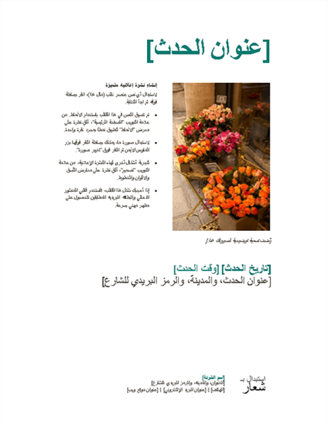 نشرة إعلانية للأعمال