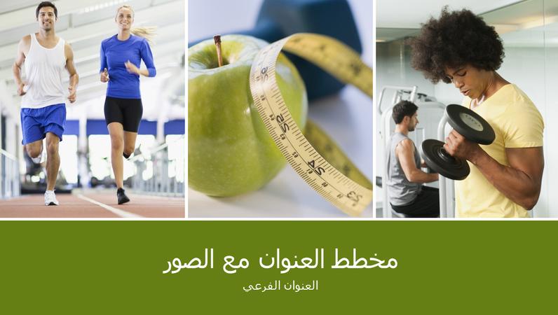 عرض تقديمي حول الصحة واللياقة البدنية (شاشة عريضة)