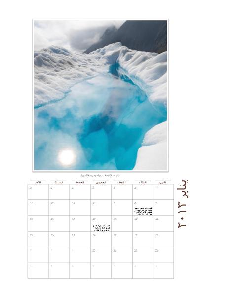 تقويم 2013 الشهري مع صور (السبت-الجمعة)