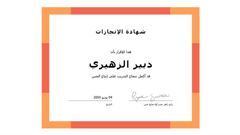 شهادة إنجاز (باللون الأزرق)