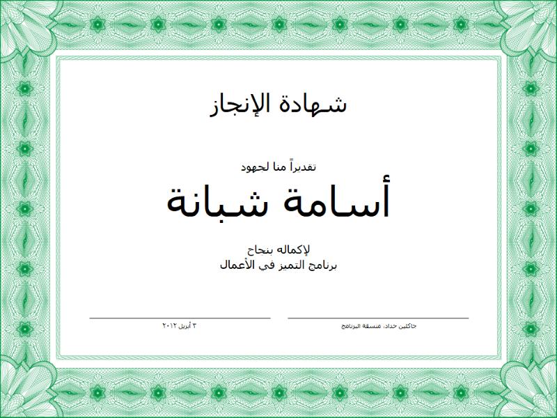 شهادة إكمال (باللون الأخضر)