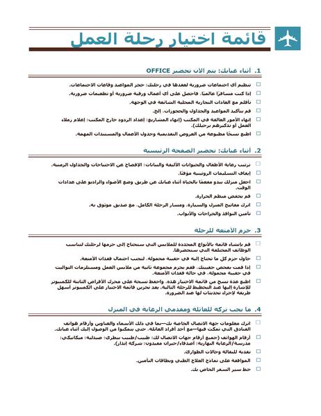 قائمة تحقق خاصة بالسفر