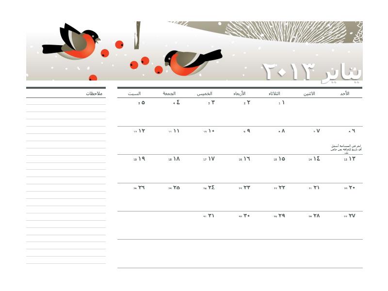 التقويم اليوليوسي للعام 2013 (ح - س)