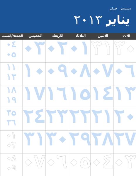 تقويم 2013-2014 ملوّن (ن-ح)