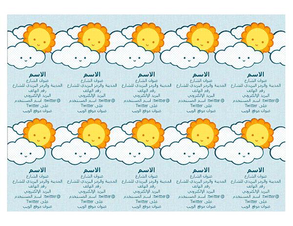 بطاقات العمل الشخصية (10 لكل صفحة)