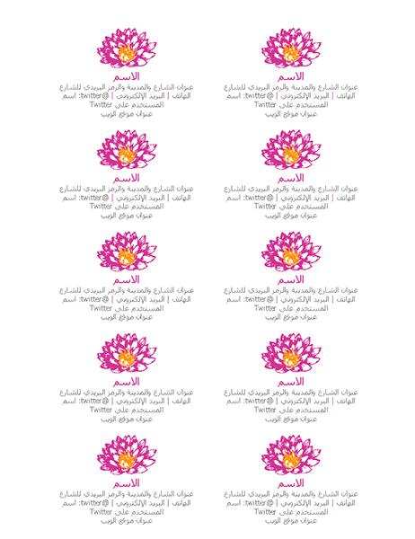 بطاقات العمل الشخصية على شكل زهرة