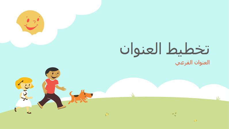 تصميم لعرض تقديمي تعليمي لأطفال يلعبون (رسم توضيحي بالرسوم المتحركة، ملء الشاشة)