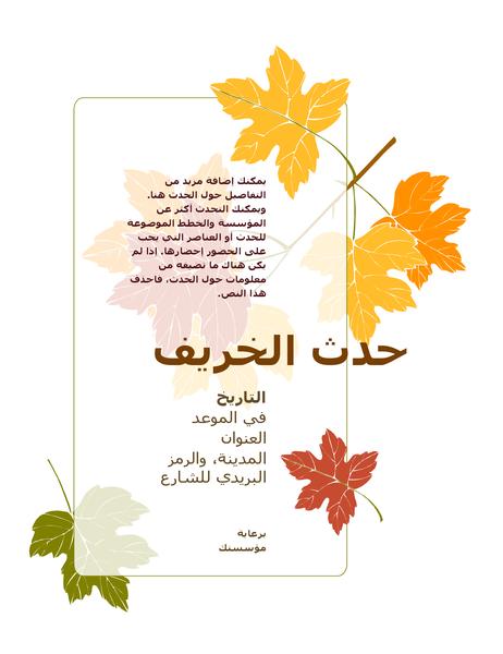 نشرة إعلانية لحدث الخريف (مع أوراق الشجر)