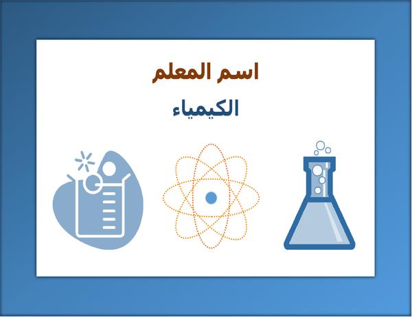 لافتة الفصل (الكيمياء)
