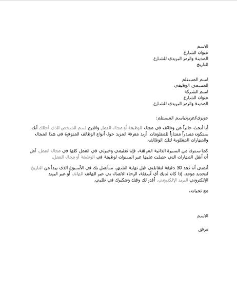 رسالة تطلب مقابلة للحصول على معلومات