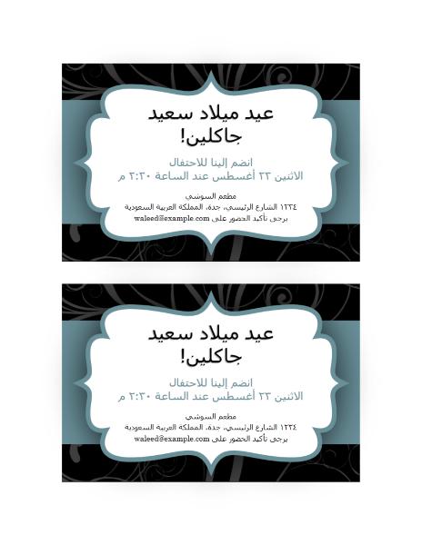 دعوة إلى حفلة (تصميم الشريط الأزرق)