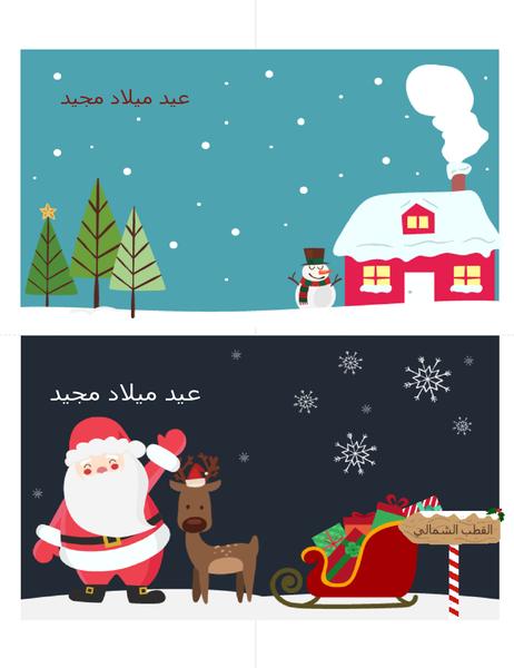 """بطاقات عيد ميلاد (تصميم """"روح عيد الميلاد""""، اثنان لكل صفحة، لورق """"Avery"""")"""