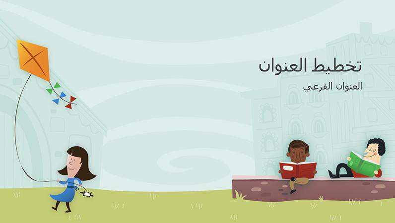 العرض التقديمي التعليمي للأطفال في ساحة المدرسة، الألبوم (شاشة عريضة)