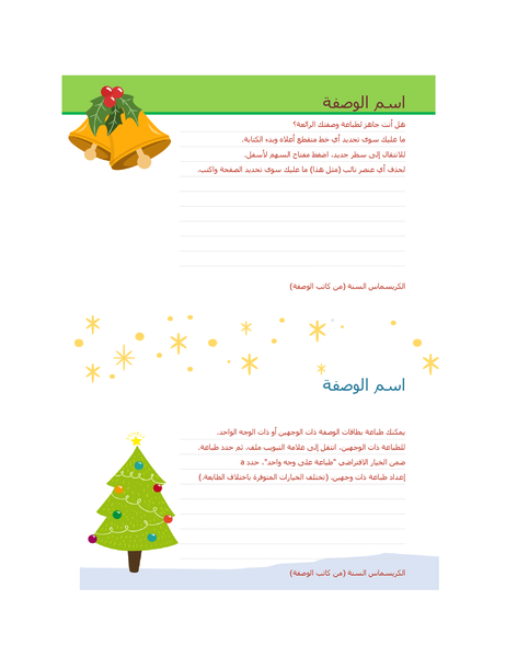 """بطاقات وصفات الطعام (تصميم """"روح عيد الميلاد""""، 2 لكل صفحة، يعمل مع Avery 5889)"""