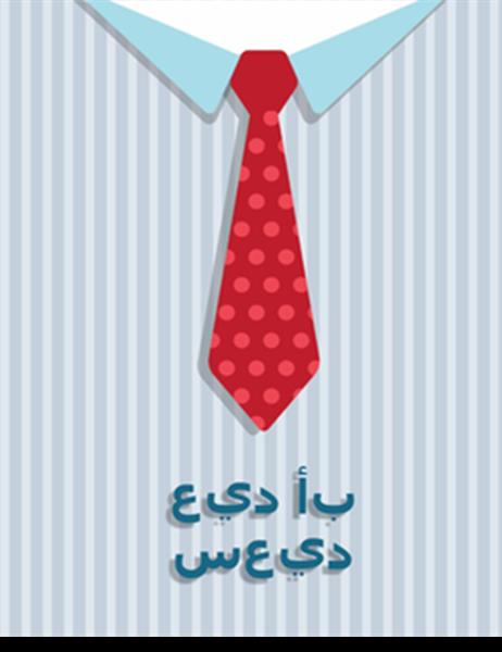 بطاقة عيد الأب على شكل ربطة عنق (رباعية الطي)