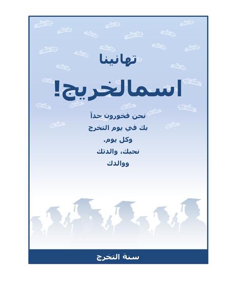 نشرة إعلانية لتهنئة الخريجين (تصميم حفل التخرج)