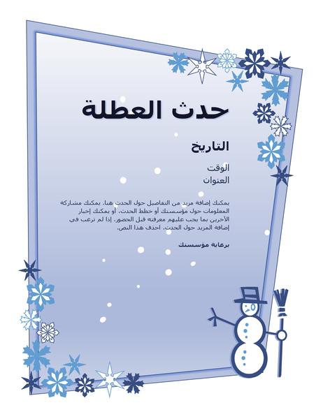 نشرة إعلانية لحدث العطلة الشتوية