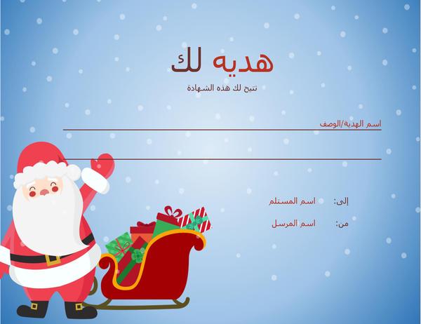 بطاقة هدية لعيد الميلاد (تصميم زينة عيد الميلاد)