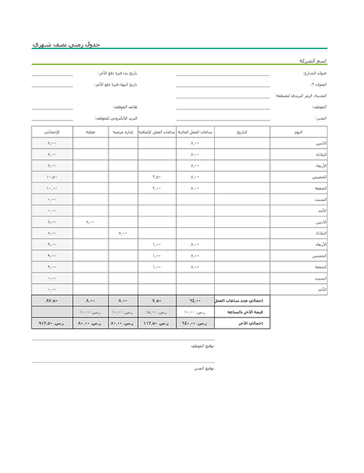 جدول زمني نصف شهري يتضمن الإجازات المرضية والعطلات (باستخدام نموذج للبيانات)