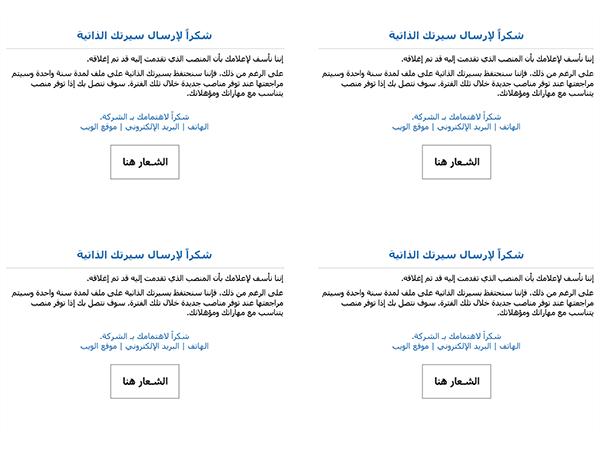 بطاقات بريدية للمرشحين للوظيفة عند إغلاق المنصب (4 لكل صفحة)