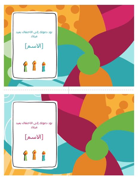 بطاقات دعوة إلى حفلة عيد ميلاد (2 بالصفحة الواحدة،تصميم ساطع)