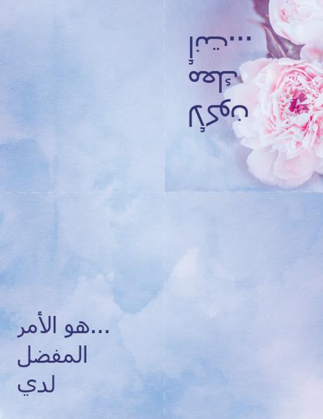 بطاقة رومانسية (مع وردة، طي-رباعي)