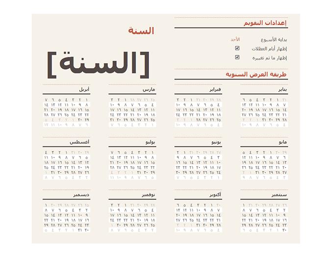 تقويم سنوي يعرض أيام العطلات