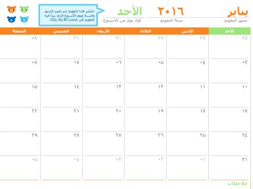 تقويم شهري لأي سنة (12 صفحة، تصميم دببة بألوان قوس القزح)