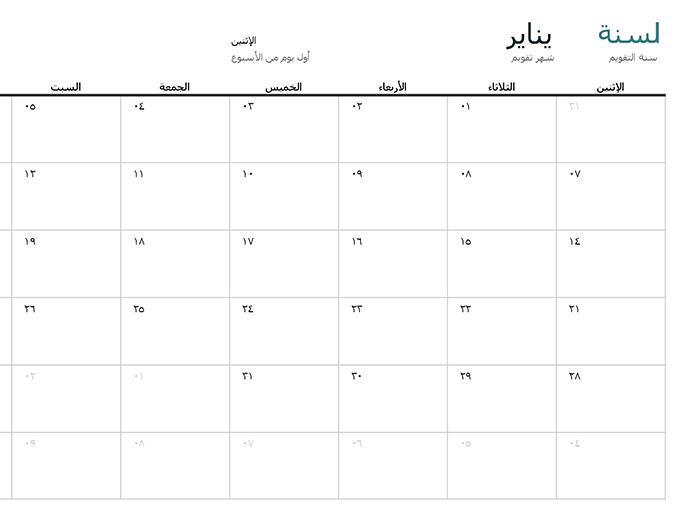 تقويم يعرض شهراً واحداً لأي سنة