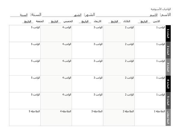 ورقة الواجبات الأسبوعية (أفقية)
