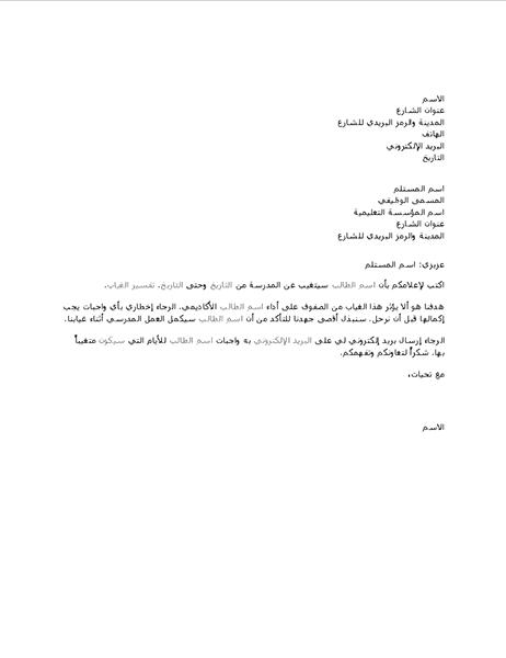 خطاب لإعلام مدرسة طالب بغيابه القادم