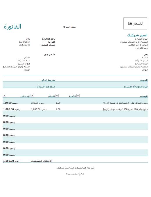 فاتورة برسوم التمويل (أزرق)