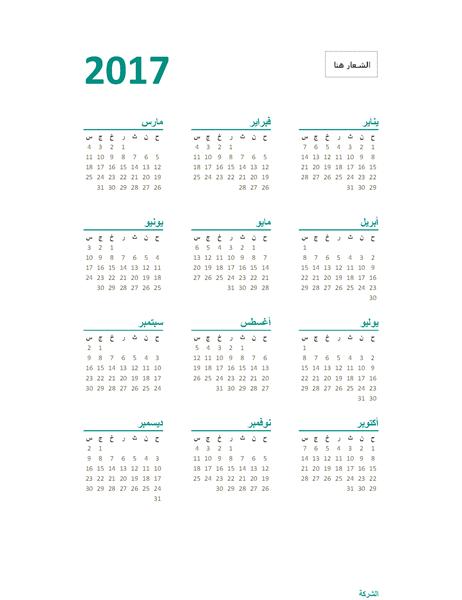 تقويم موجز لعام 2017 (الأحد-السبت)
