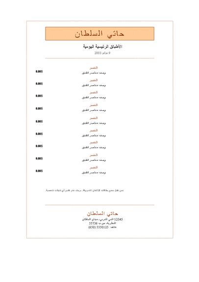 قائمة الخصوصيات اليومية (8 1/2 × 11)