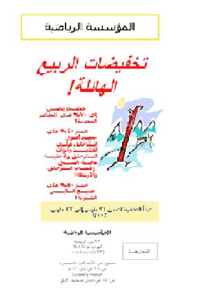 نشرة إعلانية لبيع أعمال (8 1/2 × 11، عنصرين، 2-لأعلى)