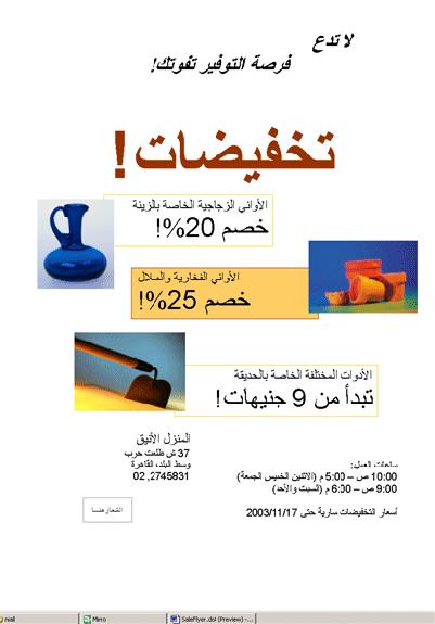 نشرة إعلانية لبيع أعمال (8 1/2 × 11، 3-عناصر)