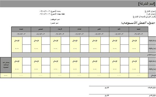 جدول العمل الأسبوعي