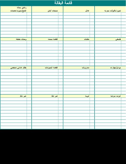قائمة البقالة