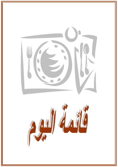 قائمة طعام