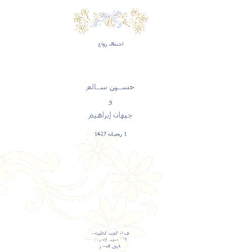 برنامج زفاف
