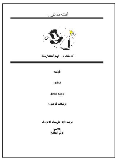 دعوة لحفلة